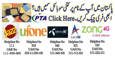 How to Check How Many Registered SIMS on My Name and CNIC