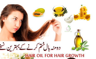 Damaged Hair Repair in Urdu Latest