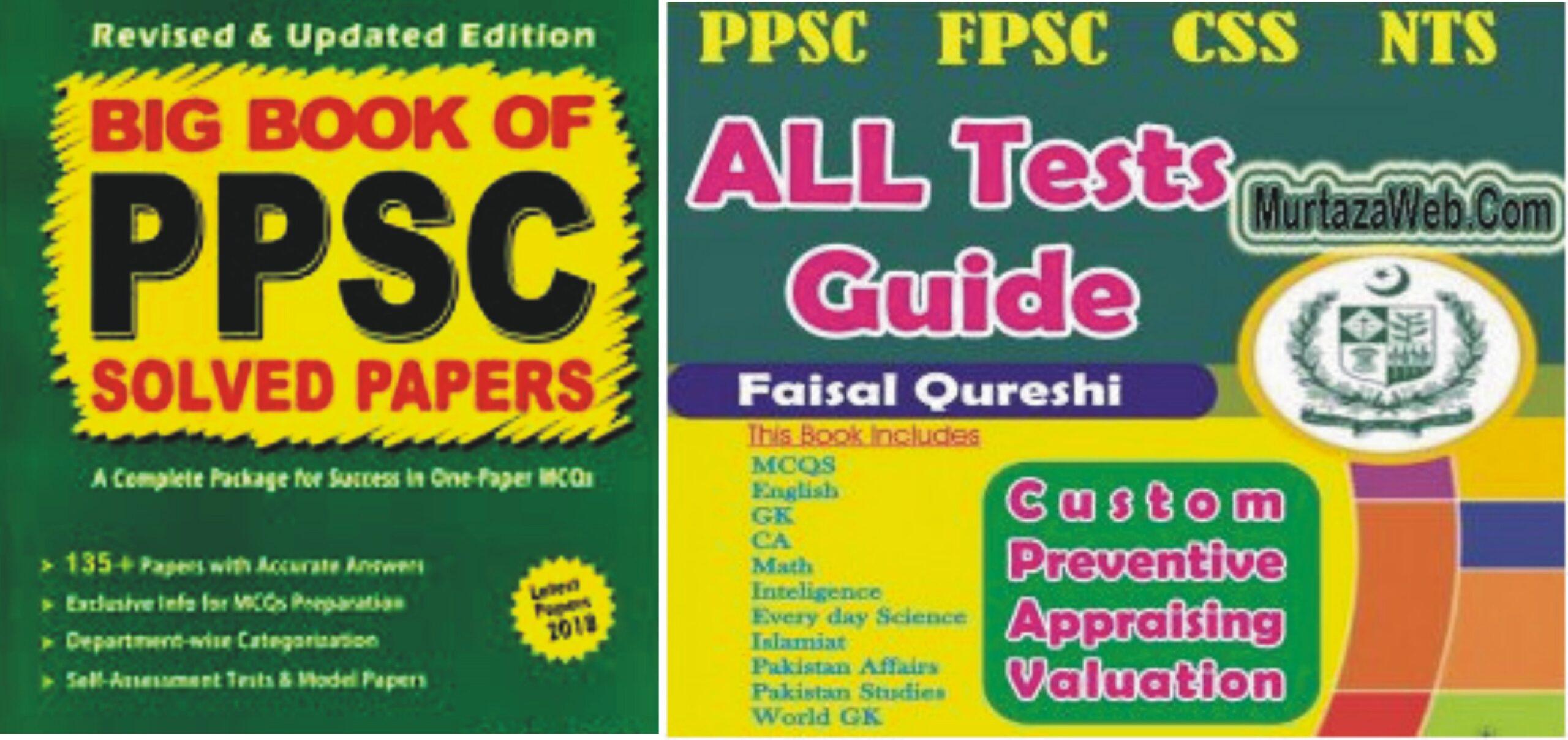 PPSC Guide Books Free Download 50 Plus Books 2019 Latest