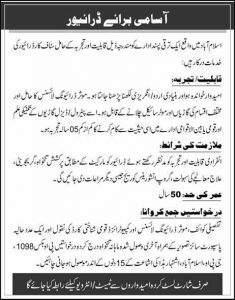 Driver Jobs for Islamabad January 2019