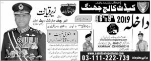 Cadet College Jhang Admission February 2019