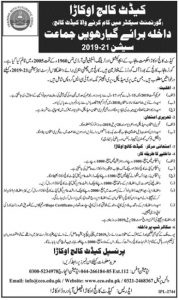 Admissions Cadet College Okara 2019 for 1st year Session 2019-21