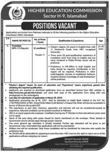 Higher Education commission Islamabad Jobs 2019 for Translator BPS -17