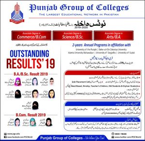 Admissions Punjab Group of College 2019 for Morning and Evening Classes