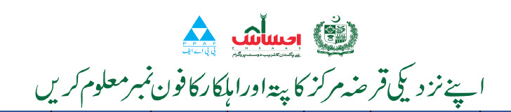 Kamyab Jawan Programme Scheme 2019 With NBP Online Apply