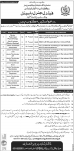 Ministry of National Health Services Jobs Islamabad 2019 for Technician