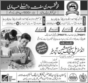 Free Technical Training 2020, Pakistan Ready Made Garments Technical Training Institute Lahore