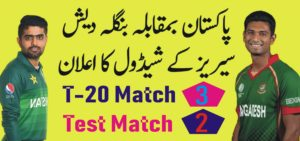 Pakistan vs Bangladesh T20 Schedule 2020 Final