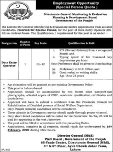 Planning and Development Board Lahore Jobs 2020 for Data Entry Operator