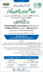 Prime Minister Hunarmand Pakistan Program Free Courses 2020 NAVTTC Online Apply for 3 and 6 Months Coerces