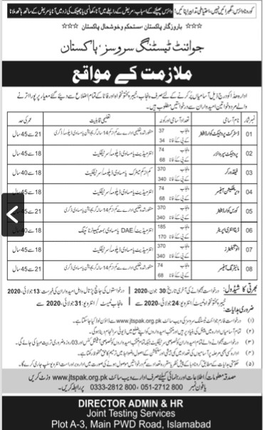 Joint Testing Services JTS Pakistan Jobs 2020, Project Supervisor, Field Officer