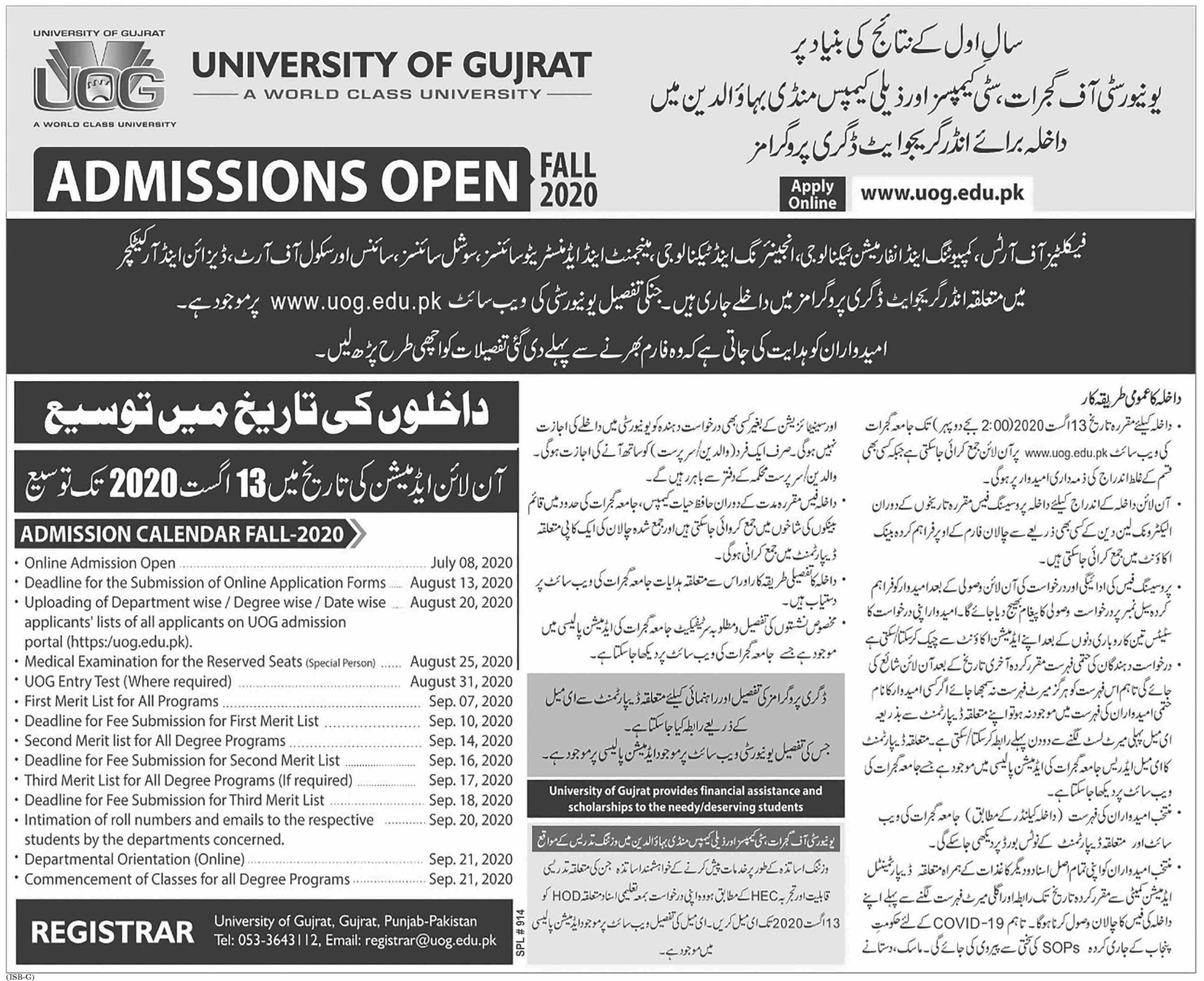 Date Extended University of Gujrat 2020 Under Graduate Online Admissions