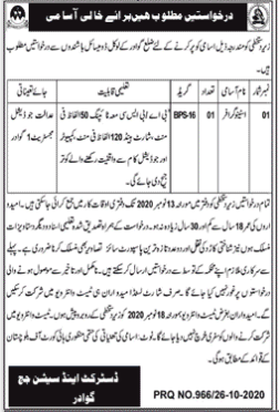 District And Session Judge Gwadar Latest Administrative Jobs 2020