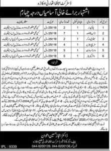 District Health Authority Okara Labour Jobs 2020, Murtazaweb.com