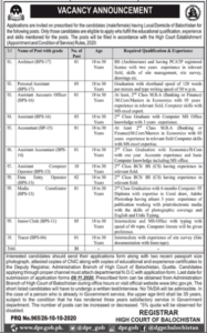 High Court Of Balochistan Quetta Accountant Latest Jobs 2020