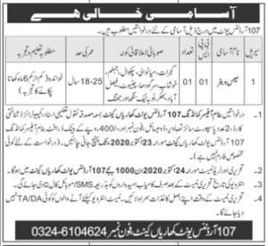 Pakistan Army 107 Ordinance Unit Kharian Cantt Mess Waiter Latest Jobs 2020
