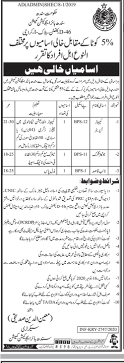 Sindh Higher Education Commission Latest Computer Operator Jobs 2020