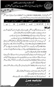 Stenographer Office Of The Advocate General Azad Jammu And Kashmir Jobs 2020