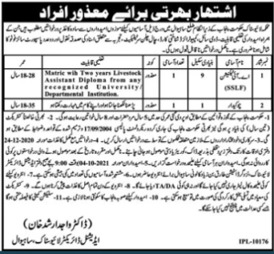 Disabled Persons Livestock And Dairy Development Sahiwal Jobs 2020