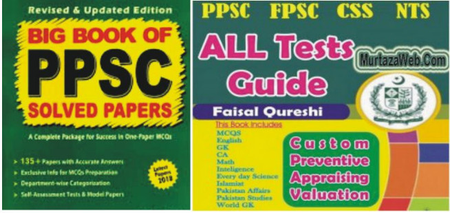 Free Download Guide Books, Lecturer, PPSC, NTS, CSS, Current Affairs, 500 Plus Latest