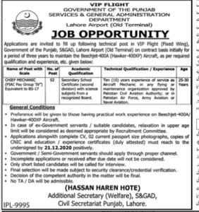 Vip Fight Services And General Administration Department Lahore Airport New Jobs 2020