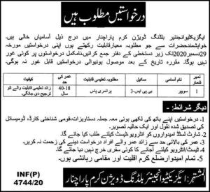 Executive Engineer Building Division Kurram Sweeper Jobs 2020