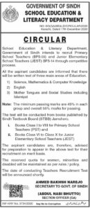 School Education & Literacy Department Jobs 2021 Elementary-Primary School Teacher