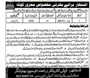 Agriculture Department Bahawalnagar Jobs 2021 Advertisement for Beldar