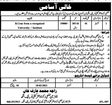 District Zakat & Ushr Committee Jobs 2021 Toba Tek Singh for Auditors