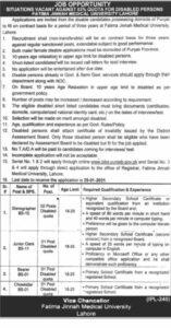 FJMU Stenographer Jobs 2021 Lahore, Fatima Jinnah Medical University Latest