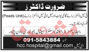 Healthcare Center Hospital Peshawar KPK Jobs 2021 for Female Doctor