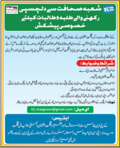K2 Publishing Network Gilgit Baltistan Internship 2021