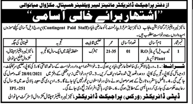 Mines Labour Welfare Organization Punjab Jobs 2021 for Tube well Operator