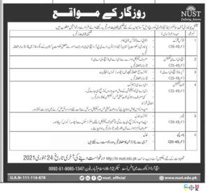 NUST Jobs 2021 Islamabad for Finance Clerk in National University of Science & Technology