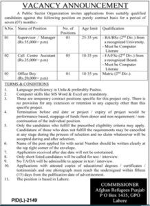 Public Sector Organization Jobs 2021 in Lahore for Supervisor, Manager