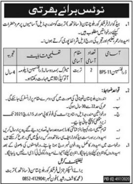 11 Scale Jobs 2021 at Turbat Balochistan for Draftsman