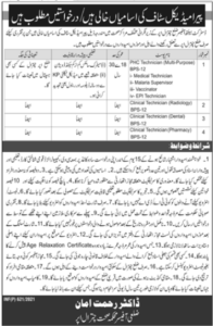 District Health Office Jobs 2021 For Paramedical Staff in Chitral KPK