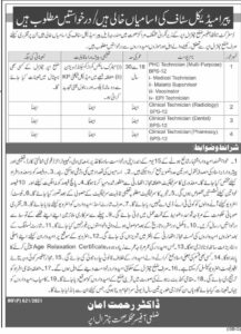 District Health Office Jobs 2021 in Upper Chitral KPK for Medical Technician