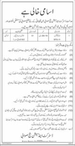 District & Session Judge Office Job 2021 in Swabi KPK for Junior Clerk