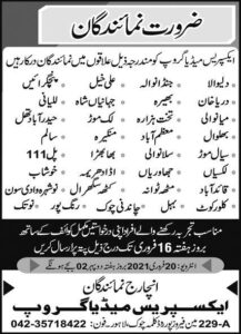 Express Media Group Jobs 2021 For Media Representatives in Punjab