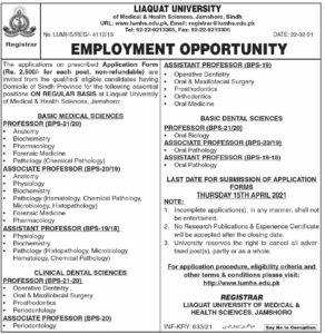 Professor Jobs 2021 at LUMHS in Jamshoro