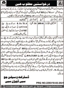 Senior Scale Steno Grapher Jobs 2021 at District & Session Judge Sibi Balochistan