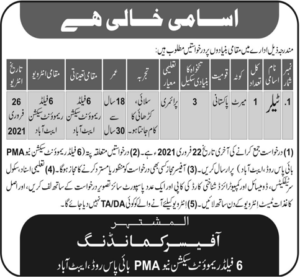 Tailor Jobs 2021 in 6 Field Remount Section Abbottabad Aaj News