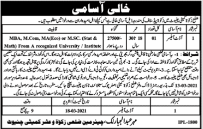 Zakat Committee Latest Job 2021 For Audit Officer in Chiniot