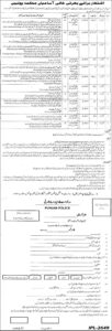 Police Department Jobs 2021 in Lahore Class 4