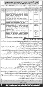 Stenographer Jobs 2021 at District Court Karam