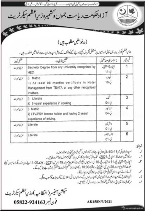 Prime Minister Secretariat Jobs 2021 in Muzaffarabad AJK 4 Class