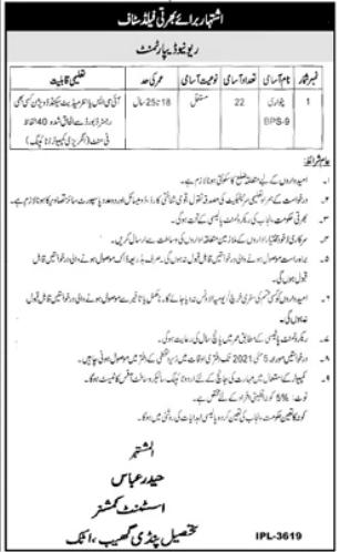 Revenue Department Patwari Jobs 2021 in Attock