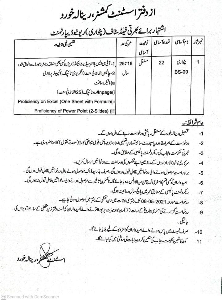 Revenue Department Patwari Jobs 2021 in Renala Khurd