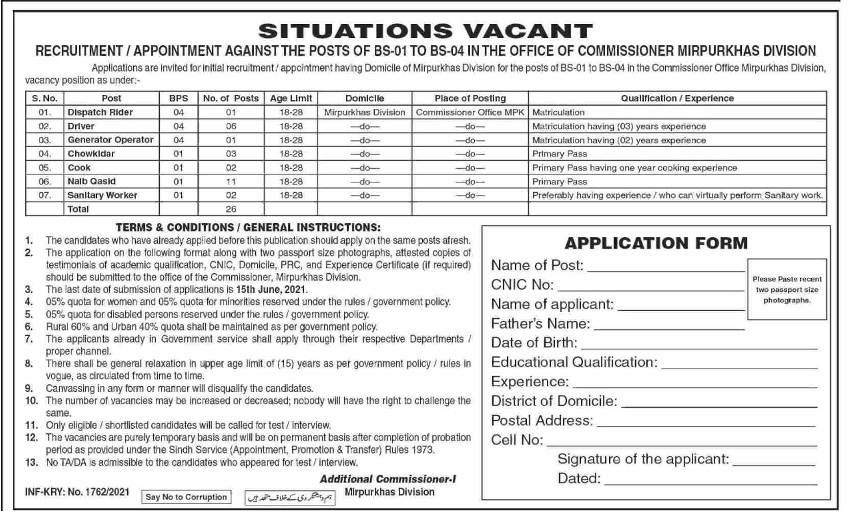 Commissioner Office Jobs 2021 at Mirpur Khas